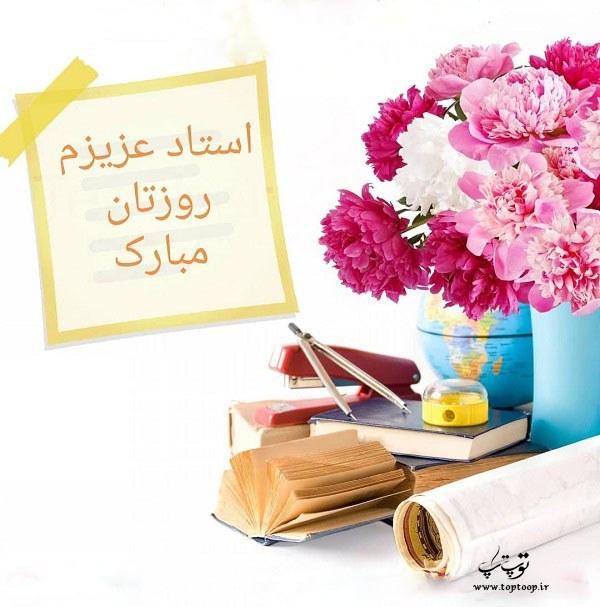 عکس نوشته استاد روزتان مبارک + متن ادبی سپاسگذاری از استاد