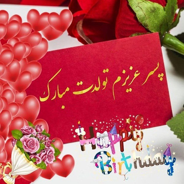 عکس نوشته پسر عزیزم تولدت مبارک
