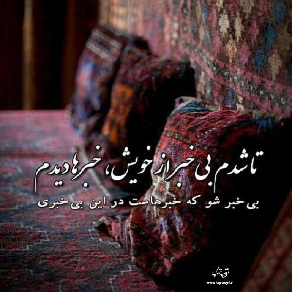 عکس نوشته بی خبرم از خویش