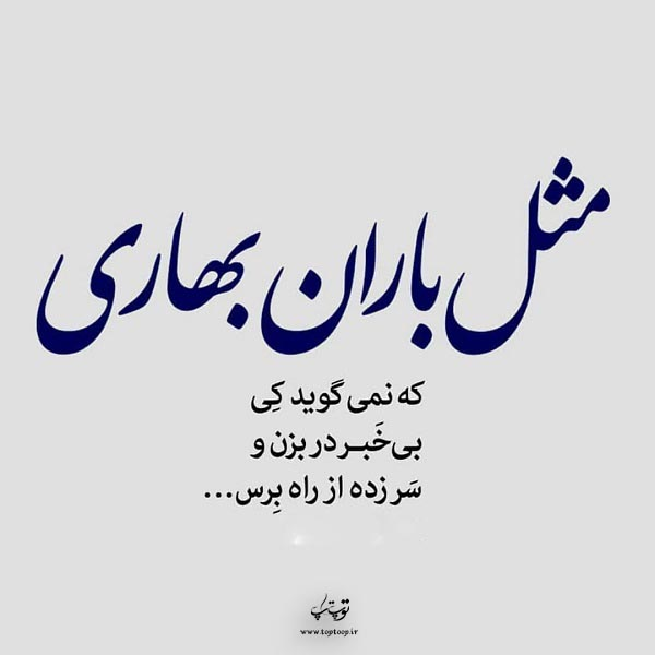 عکس نوشته بی خبر در بزن