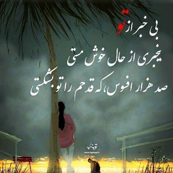 عکس نوشته بی خبرم ازت