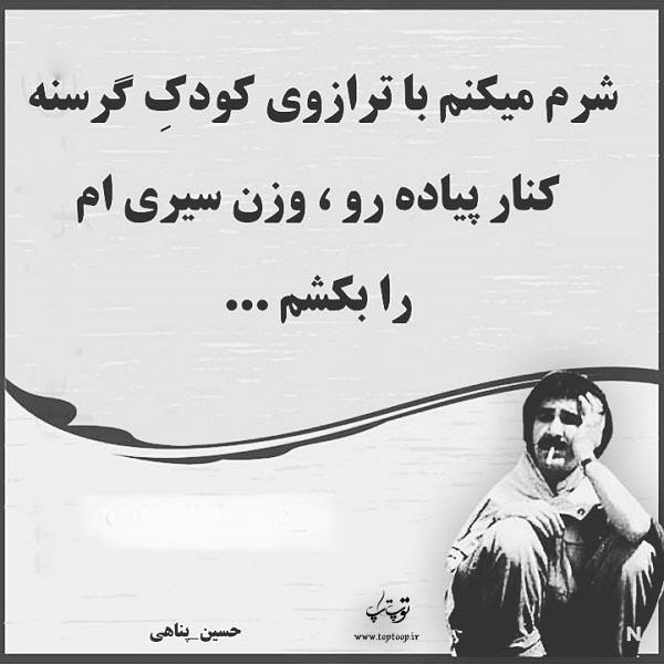 عکس با نوشته های حسین پناهی - تــــــــوپ تـــــــــاپ