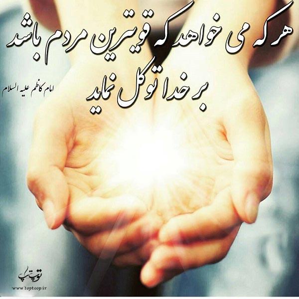 عکس نوشته زیبا در مورد توکل به خدا
