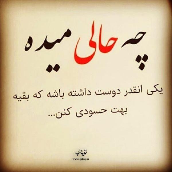 عکس نوشته حسادت دوست