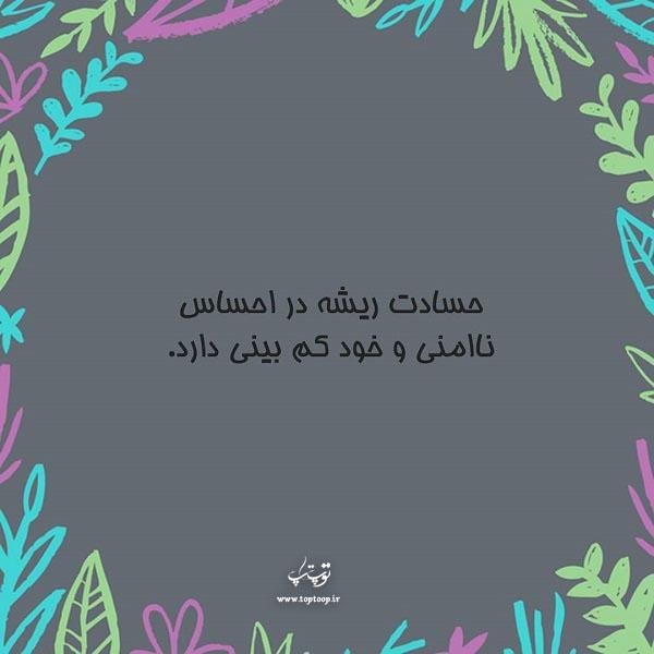 عکس نوشته درباره حسادت دیگران