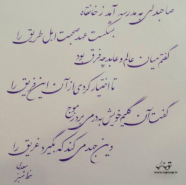 عکس نوشته برای تبریک روز استاد + شعر نوشته 98 جدید