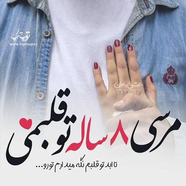 شعرهای احمد شاملو راجع به تبریک سالگرد ازدواج