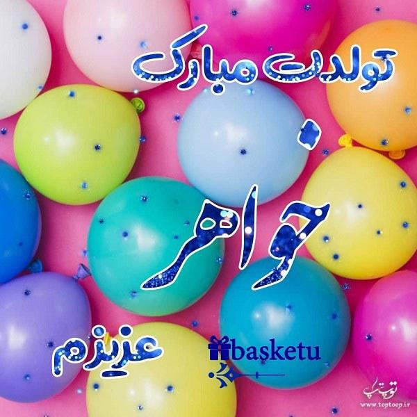 عکس نوشته تبریک تولد به خواهر ، عکس پروفایل خواهر عزیزم تولدت مبارک