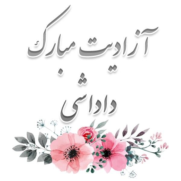 عکس نوشته دعای برای آزدی زندانی + متن زیبا