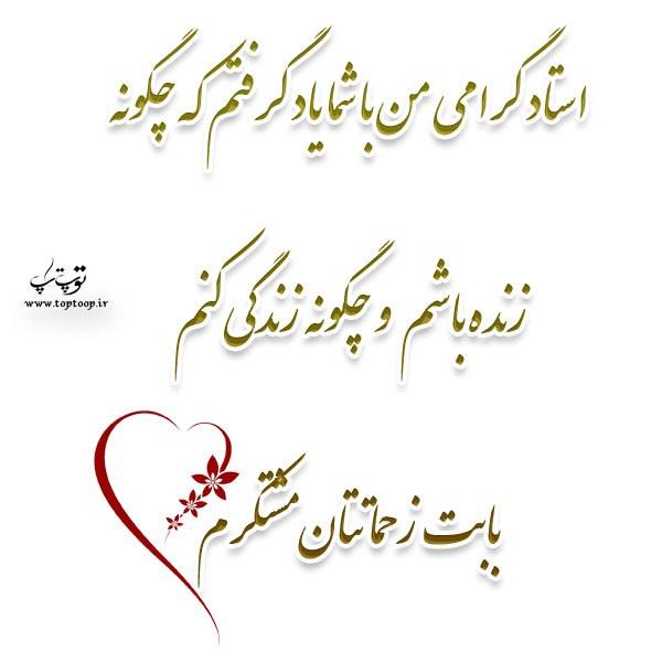 جملات تشکر از زحمات استاد + عکس نوشته زیبا برای پروفایل