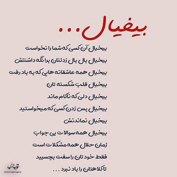 عکس نوشته بیخیال