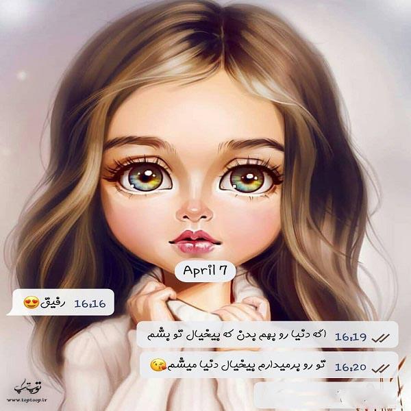 عکس نوشته بی خیال تو