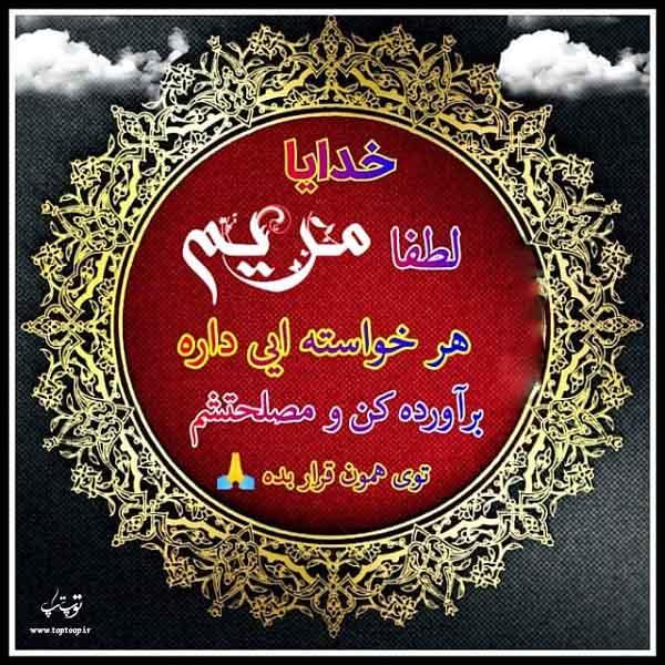 عکس نوشته پروفایل اسم مریم