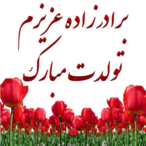 عکس نوشته برادرزاده عزیزم تولدت مبارک همراه متن