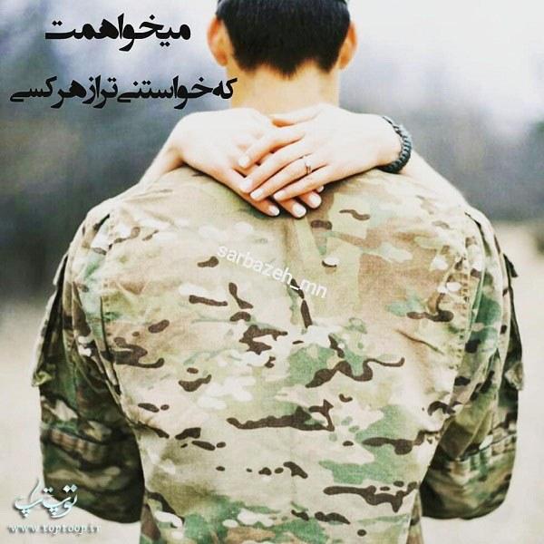 عکس نوشته عاشقانه سربازی عشقم برای پروفایل دونفره