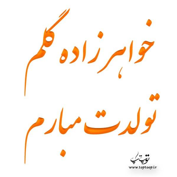 عکس نوشته خواهر زاده گلم تولدت مبارک
