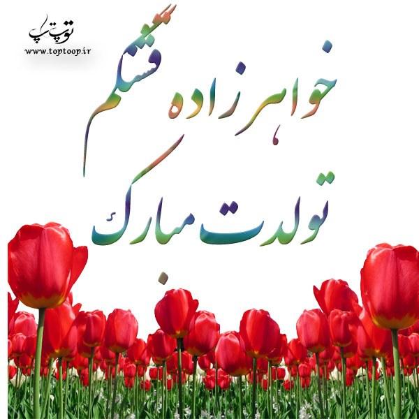 عکس نوشته جدید خواهرزاده قشنگم تولدت مبارک + متن کوتاه