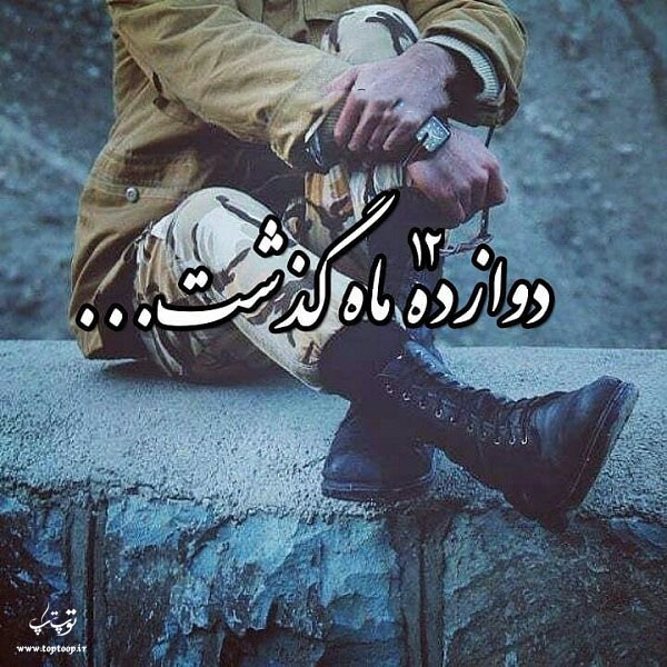 تصاویر عکس نوشته عاشقانه سربازی