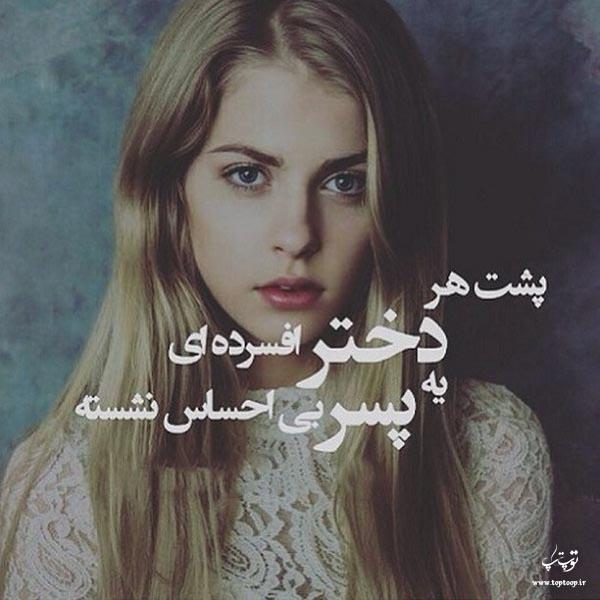 عکس نوشته دختر افسرده