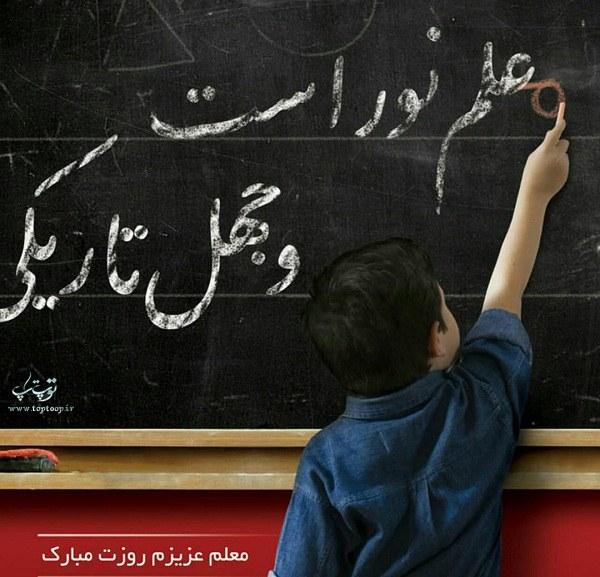 عکس جدید معلم عزیزم روزت مبارک