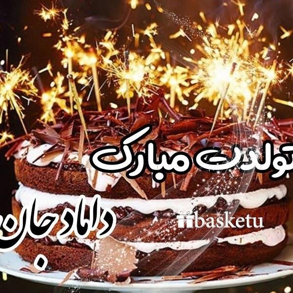 عکس نوشته تبریک تولد به داماد