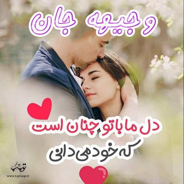 عکس نوشته عاشقانه اسم وجیهه