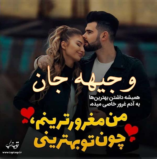 عکس نوشته های اسم وجیهه