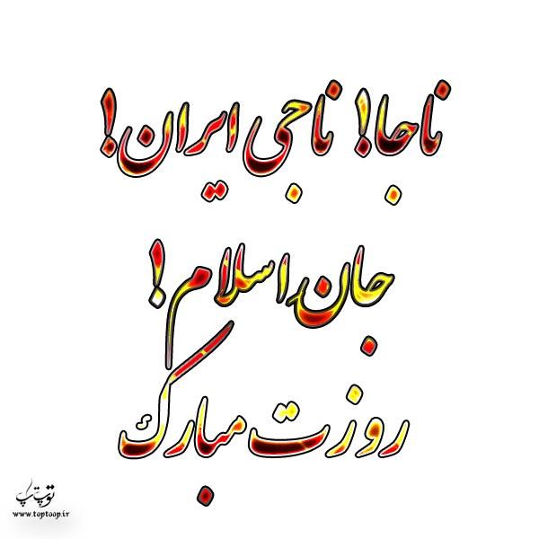 پیام تبریک هفته نیروی انتظامی + عکس نوشته