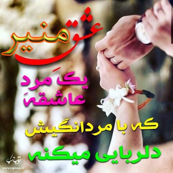 عکس نوشته ی اسم منیر