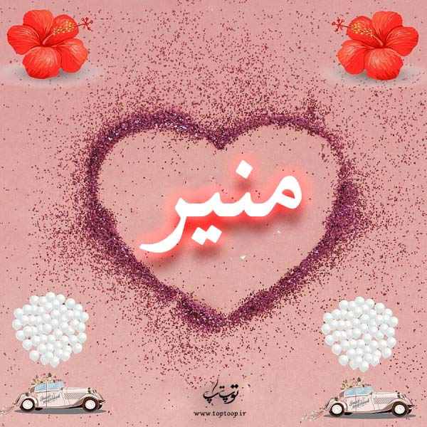 عکس قلب اسم منیر