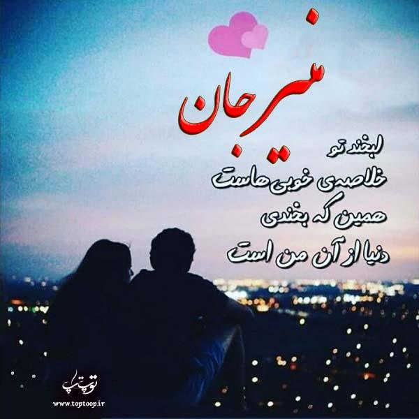 عکس نوشته برای اسم منیر