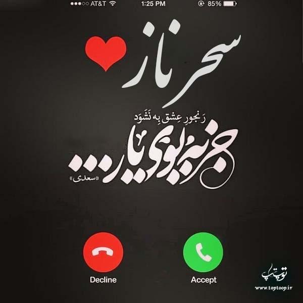 عکس نوشته اسم سحرناز برای پروفایل