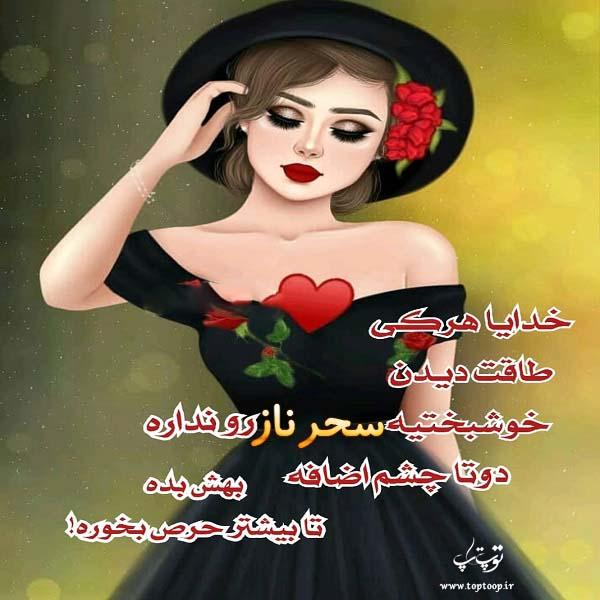 عکس نوشته کارتونی نام سحرناز