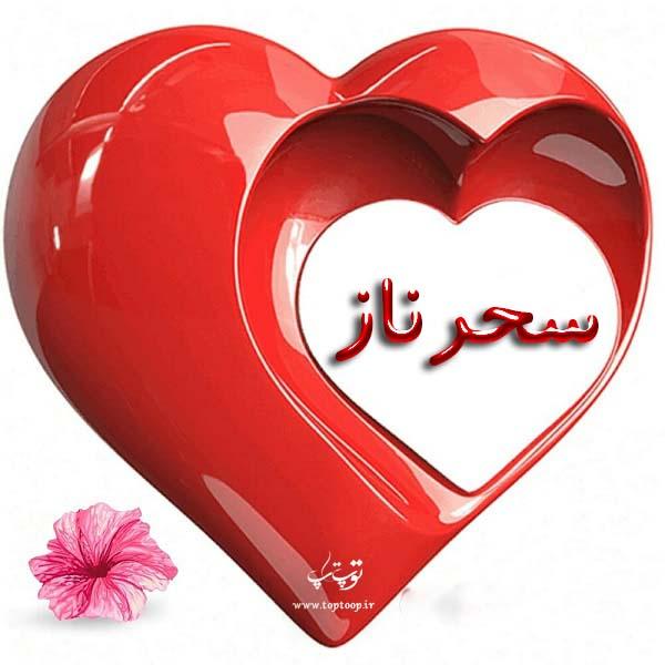 عکس نوشته قلب با اسم سحرناز