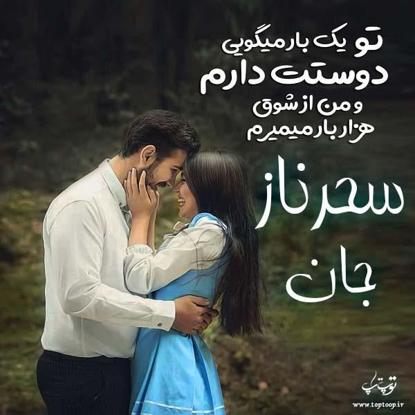 عکس نوشته عاشقانه اسم سحرناز