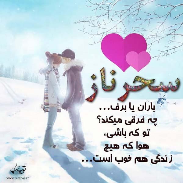 تصاویر اسم سحرناز