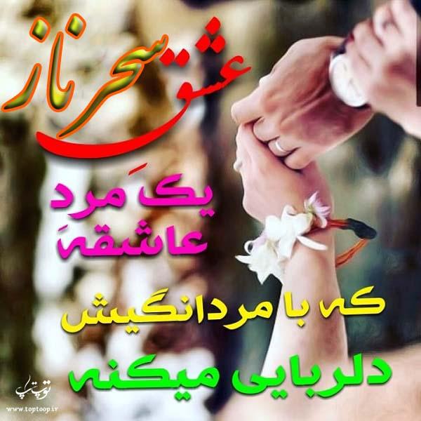 عکس با متن درمورد اسم سحرناز