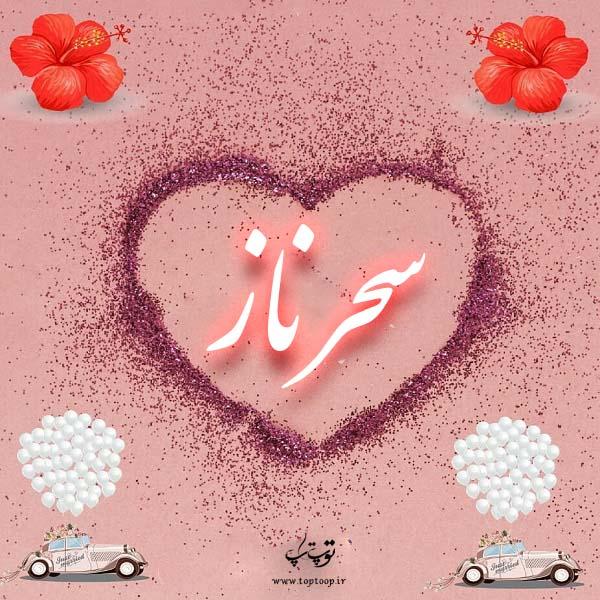 عکس نوشته ی اسم سحرناز