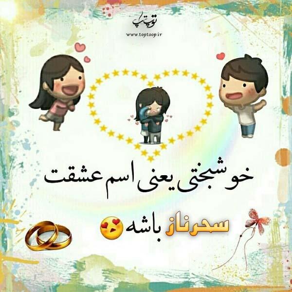 عکس نوشته در مورد اسم سحرناز