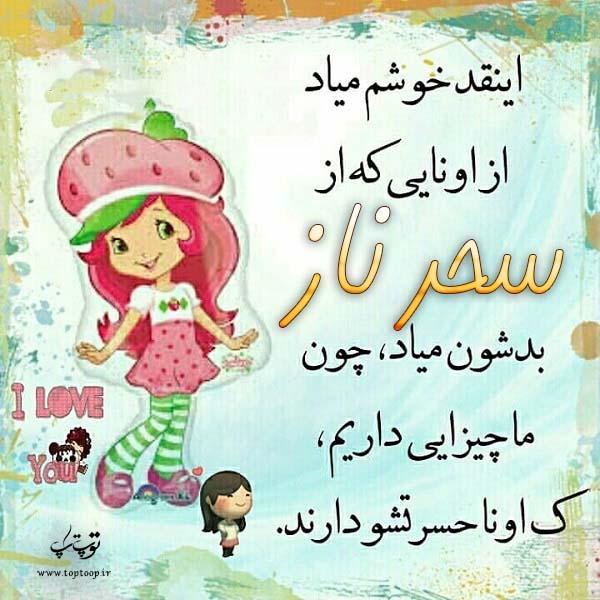 عکس نوشته کارتونی اسم سحرناز