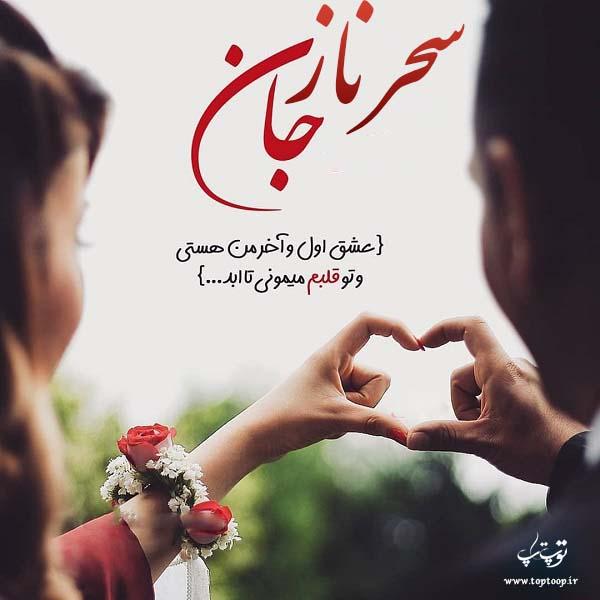 عکس نوشته عشقولانه اسم سحرناز