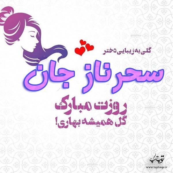عکس نوشته سحرناز جان روزت مبارک