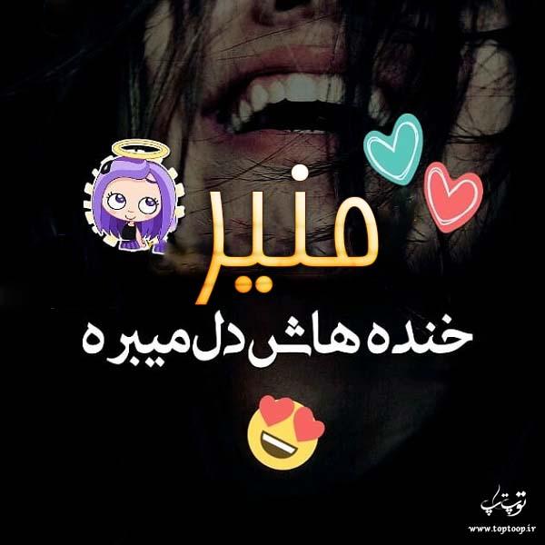 عکس نوشته اسم منیر برای پروفایل