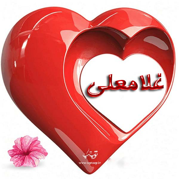 عکس نوشته قلب با اسم غلامعلی