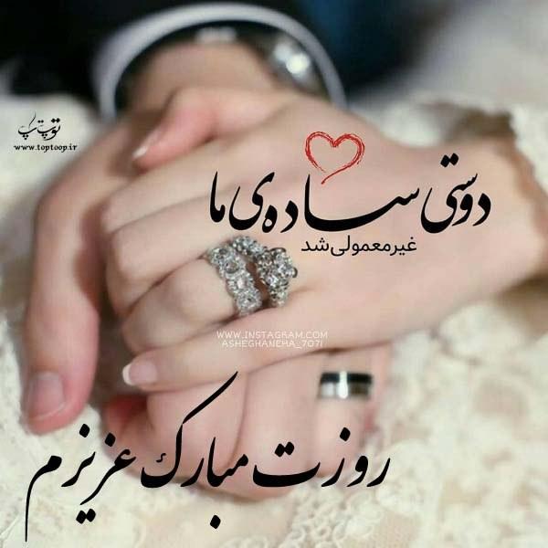 متن عاشقانه 98 برای تبریک روز دختر به نامزد یا همسر