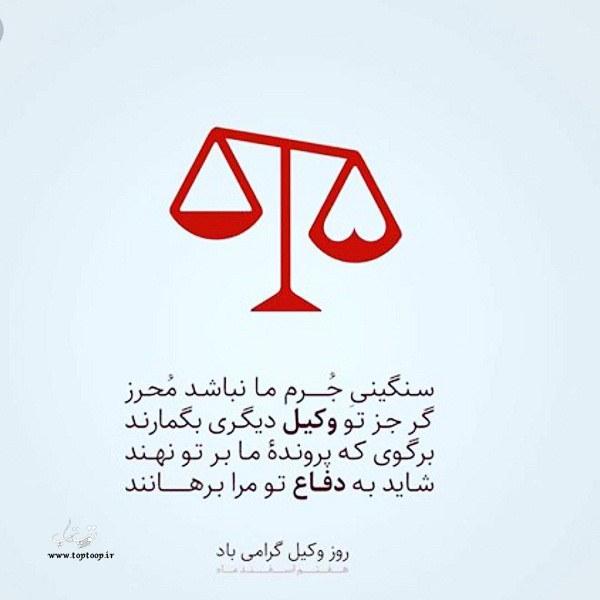 روز وکیل مبارک