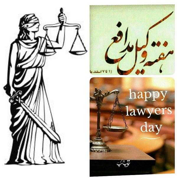 عکس نوشته هفته وکیل مدافع گرامی باد