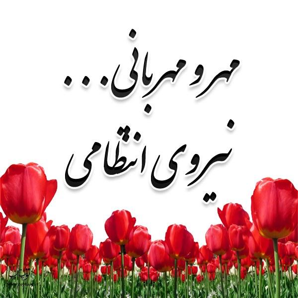 مطلب در مورد تبریک روز نیروی انتظامی