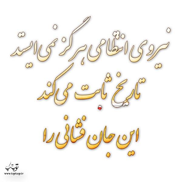 متن واسه تبریک روز نیروی انتظامی