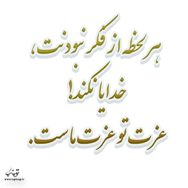 عکس نوشته تبریک روز نیروی انتظامی